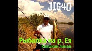 Рыбалка в краснодарском крае.Кияшкин лиман.Река Ея.