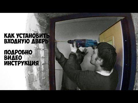 Установка железной двери в квартиру своими руками видео