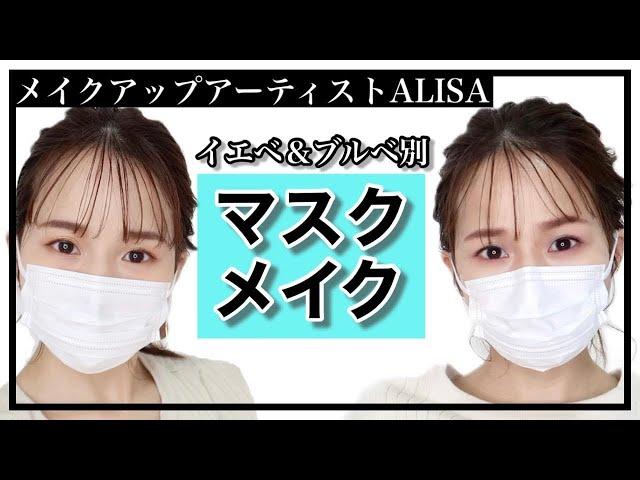 イエベ&ブルベ別に似合うマスクメイク【プチプラコスメ】
