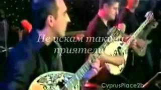 Най хубавата Гръцка Песен неискам такива приятели