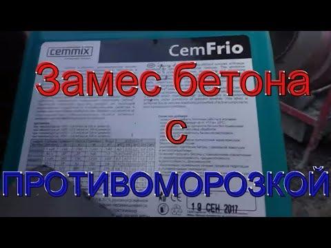 Замес бетона М200 с комплексной ПРОТИВОМОРОЗНОЙ добавкой CemFrio или ЗАБЕЙ на Деда МОРОЗА!