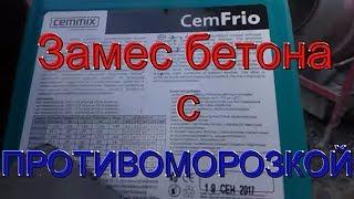 видео Бетон М-200 – характеристики и приготовление