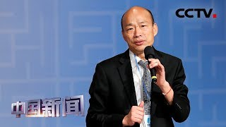 [中国新闻] 台媒:韩国瑜所涉绯闻是遭诬陷 韩强调爱与包容 | CCTV中文国际
