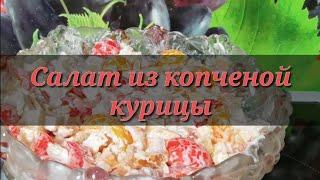 Рецепт салата из копчёной курицы сыра и овощей Готовим дома Едим дома Рецепт вкусного салата