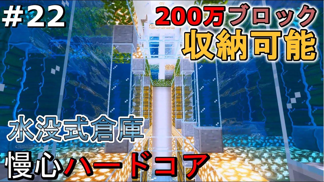 #22【Minecraft】ゆっくり慢心ハードコア