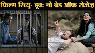 Doob- No Bed Of Roses Movie Review In Hindi   Irrfan   Nusrat Imrose   Mostofa Sarwar Farooki