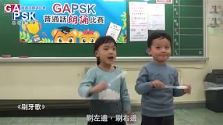 Publication Date: 2019-02-14 | Video Title: 【GAPSK - 第三十三屆全港普通話朗誦比賽】朗誦比賽花絮