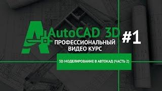 Команда Сопряжение в Автокад 3D - Сопряжение 3D тел и поверхностей | 3D сопряжения в Автокад