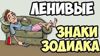 видео Топ-пять самых ленивых знаков Зодиака