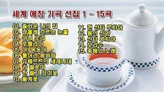 세계 애창 가곡 선집 1 - 15곡