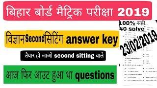 Bihar board 10th Science second sitting answer key|| bseb 10th Science answer key 2019