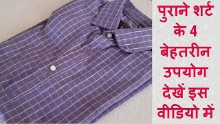 Download पुराने शर्ट के 4 बेहतरीन उपयोग ||Best Reuse idea of old shirt || DIY at home with Top3 World Mp3 and Videos