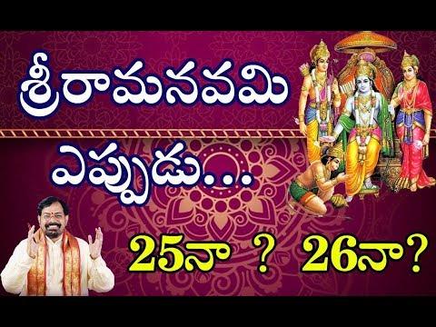 Correct Date of Sri Rama Navami 2018