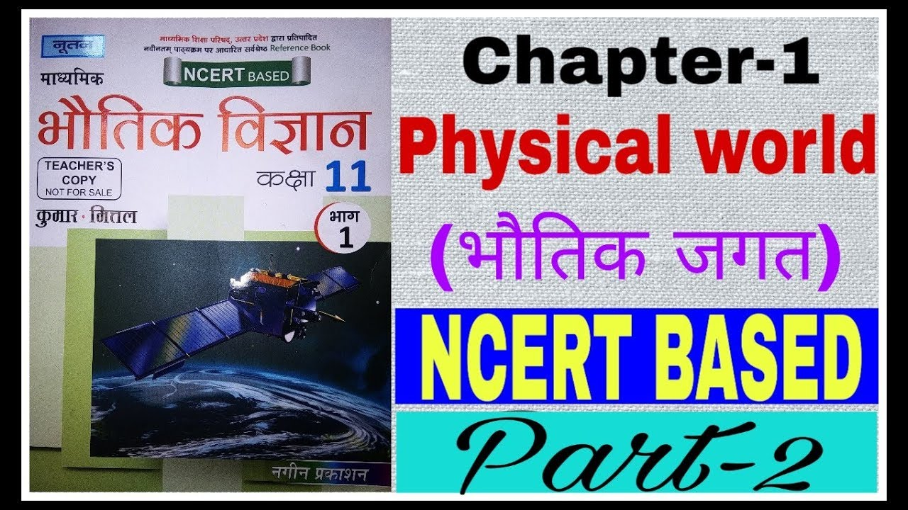 Physics class 11th || chapter- 1 Physical World part 2 || NCERT BOOK 2019-20