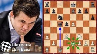 видео: Шахматы. Карлсен – Со. Чемпион Мира НАРУШАЕТ правила шахмат и СОЗДАЁТ ШЕДЕВР!
