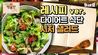 [간단레시피] 시저 샐러드 | 최신애의 행복한 식탁 |…