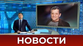 Выпуск новостей в 12:00 от 17.01.2021