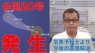 【台風20号発生】日本接近の可能性も