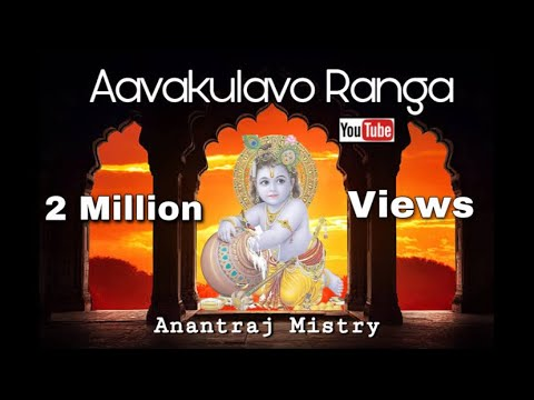 Ava Kulavo Ranga (Dasarapada) | Official Full Video Song HD 2019 | Anantraj Mistry