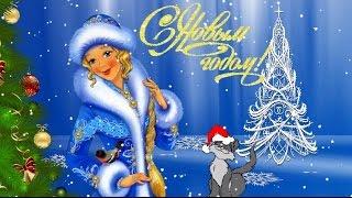 Самое красивое новогоднее поздравление//Видео в подарок//Новый год