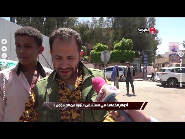 السلطة الرابعة   أكوام القمامة في مستشفى الثورة من المسؤول   قناة الهوية