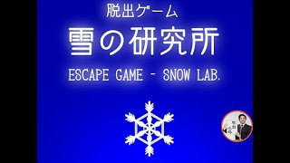Escape Game Snow Lab【TRISTORE】…
