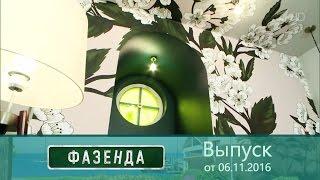 Фазенда - Спальня в«дворянском гнезде».  Выпуск от06.11.2016