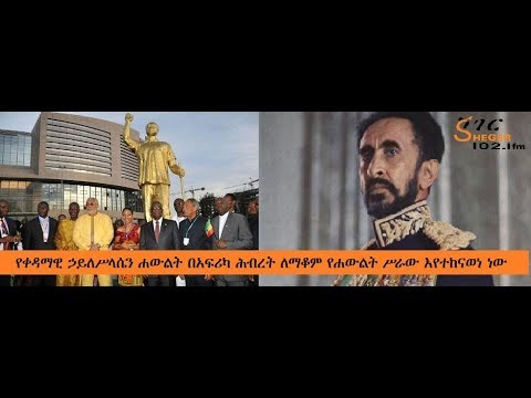 Sheger FM 102.1: The Statue of HIM To Be Erected Soon - የቀዳማዊ ኃይለሥላሴን ሐውልት በአፍሪካ ሕብረት ለማቆም የሐውልት ሥራው