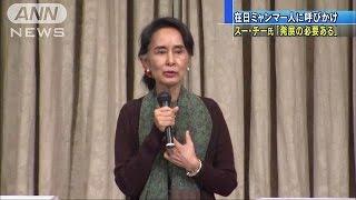 スー・チー氏、 在日ミャンマー人に団結呼び掛け(16/11/02) スーチー 検索動画 19