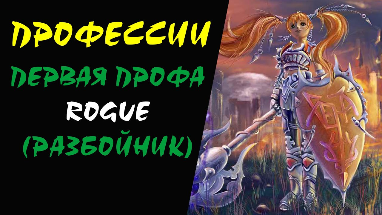 (18+) Path of the Rogue (GLUDIN) Lineage 2