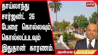 தாய்லாந்து சார்ஜன்ட் 26 பேரை கொல்லவும், கொல்லப்படவும் இதுதான் காரணம்..!