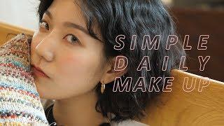 민낯에서 나를 구원해줄 메이크업 ! (daily simple makeup)