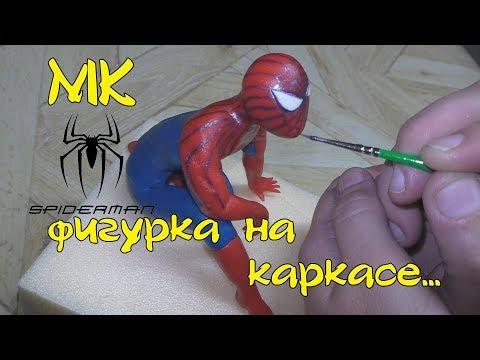 Как сделать из мастики человека паука мастер класс