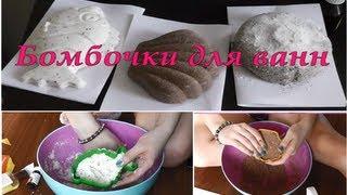 Сделай сам!☺☺☺Бомбочки для ванн!!)))