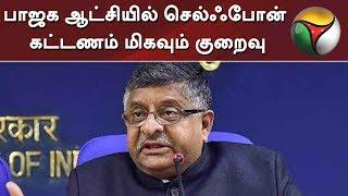 'பாஜக ஆட்சியில் செல்ஃபோன் கட்டணம் மிகவும் குறைவு' - ரவிசங்கர் பிரசாத் | BJP