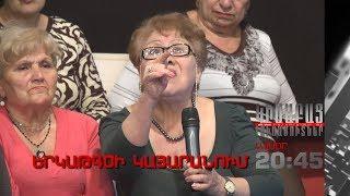 Kisabac Lusamutner anons 17.04.18 Yerkatgtsi Kayaranum
