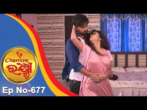 Ama Ghara Laxmi | Full Ep 677 | 7th July 2018 | Odia Serial – TarangTV