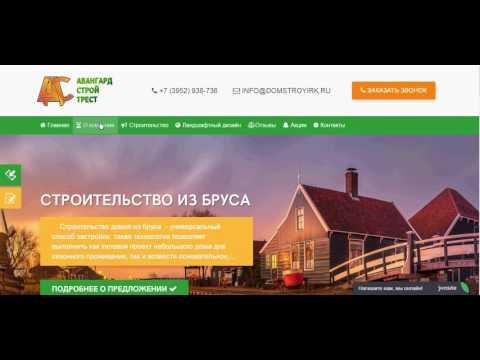 Разработка сайта строительной компании АвангардСтройТрест