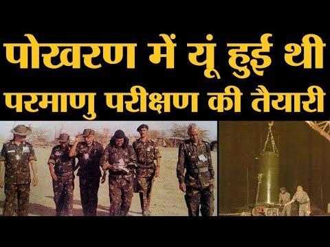 Pokhran में कैसे पहुंचाया गया था Nuclear Test का सामान और 11 मई को क्या हुआ
