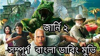Journey 2 । Bangla Dubbed Full Movie 2018 । জার্নি ২ বাংলা ডাবিং মুভি ২০১৮