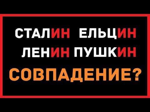 Почему одни русские фамилии заканчиваются на ИН, а другие на ОВ?