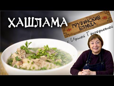 ХАШЛАМА  мясное блюдо из говядины по грузински настоящий правильный рецепт грузинской кухни Hashlama