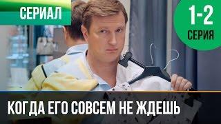 ▶️ Когда его совсем не ждешь | 1 и 2 серия - Мелодрама | Фильмы и сериалы - Русские мелодрамы