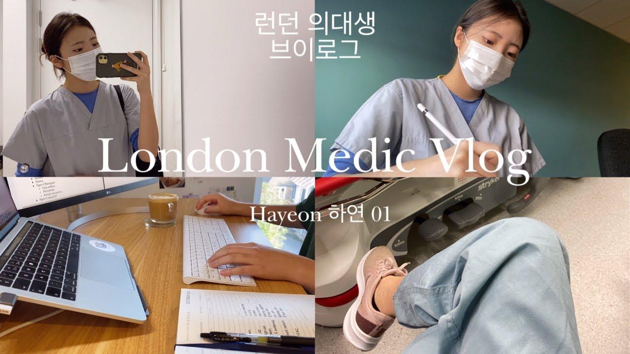Download [ENG] 🇬🇧👩🏻⚕️런던의대생 병원실습 브이로그   3rd year Imperial Medic Vlog