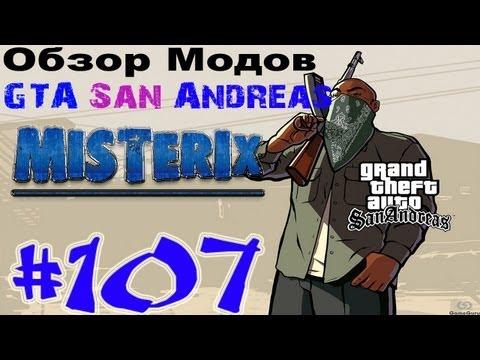 Обзор модов GTA San Andreas #107 - Misterix
