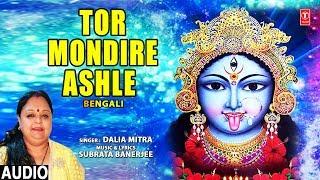 Tor Mondire Ashle I Bengali Kali Bhajan I DALIA MITRA I Full Audio Song