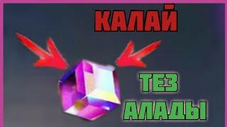 магический куб ты калай тез алады