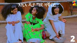 Eritrean SHOW  ENJOY 2021 part 2 ባህልዋዊ መደብ Wegihu Fshatsion Enjoy Entertainment Eritrean movie 2021