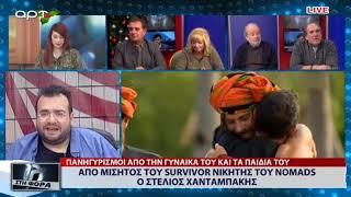 Από μισητός του Survivor νικητής του Nomads o Στέλιος Χανταμπάκης (ΑΡΤ, 24/12/18)