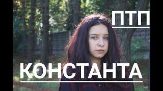 Константа - ПТП (Потап)  (  cover на гитаре Tanya Quant)